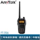 AnyTalk FT-356 三等業餘無...