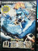 影音專賣店-P09-153-正版DVD-電影【山崩地裂】-吉米大衛森 馬林亞頓