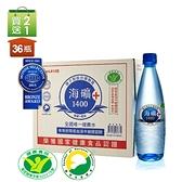 【Taiwan Yes台灣海洋深層水】海礦1400(買2送1)