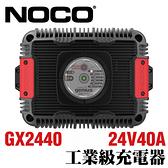 NOCO Genius GX2440工業級充電器 /24V 搬運機械 大型車種 快速充電 高空作業車 浮充 均充