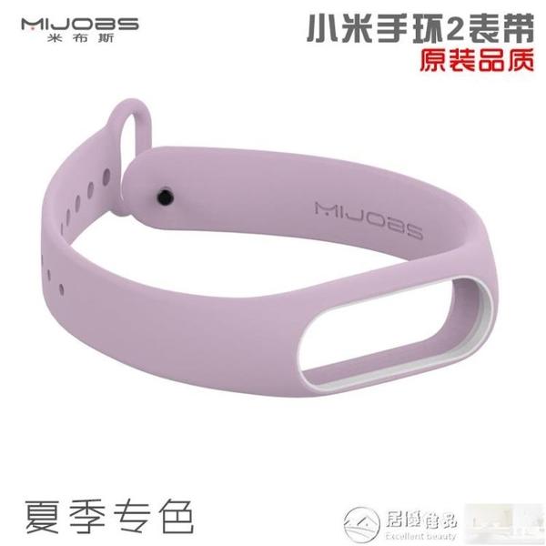 小米手環帶 小米手環2腕帶小米3手環替換帶硅膠運動防水迷彩智能二代錶帶新三 城市科技