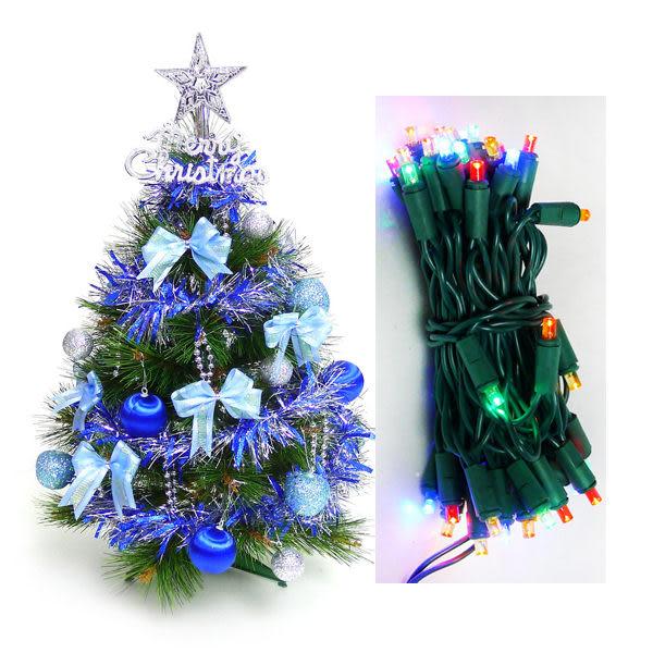 【摩達客】台灣製2尺/2呎(60cm)特級松針葉聖誕樹  (+藍銀色系飾品組)+LED50燈彩色燈串