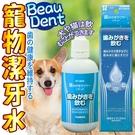 📣此商品48小時內快速出貨🚀》TAURUS金牛座》TD150043犬貓用Beau Dent潔牙水-100ml