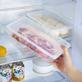 透明長方形保鮮盒魚盒塑料密封罐冰箱食品收納盒冷凍藏密封保鮮盒wy 【快速出貨八折免運】
