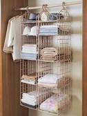 宿舍收納神器寢室懸掛式衣柜掛架衣櫥內衣褲包包多層家用儲物掛袋 【免運】