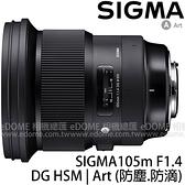 SIGMA 105mm F1.4 DG HSM Art 大光圈人像鏡 (24期0利率 免運 恆伸公司貨三年保固) 散景大師 防塵 防滴