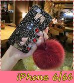 【萌萌噠】iPhone 6 / 6S (4.7吋) 日韓奢華閃鑽女神款保護殼 寶石手鍊+毛球 上下不包硬殼 手機殼 外殼