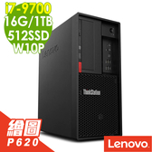 【現貨】Lenovo繪圖電腦 ThinkCentre M920t i7-9700/16G/1TB+512SSD/P620/W10P 商用電腦