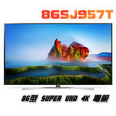 【LG】86吋 4K SUPER UHD 液晶電視 86SJ957T