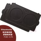 Vitantonio 鬆餅機烤盤 PVW...