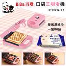 BiBa 百變口袋三明治機/烤麵包機/烤肉機 SW-01送精美30道食譜 +清潔濕巾