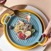 雙耳創意圓盤平盤烤盤烤箱陶瓷盤子餐廳西餐盤牛排盤