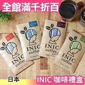 日本 INIC 咖啡禮盒組 4種 12入 沖泡咖啡 即溶咖啡 手沖咖啡 無咖啡因 母親節禮物 【小福部屋】