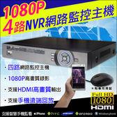 【台灣安防】監視器 四路960H 網路DVR主機 支援960H網路攝影機 1080P高畫質 手機遠端監看回放