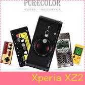 【萌萌噠】SONY Xperia XZ2 (5.7吋)  復古偽裝保護套 懷舊彩繪 計算機 鍵盤 錄音帶 手機殼 全包軟殼