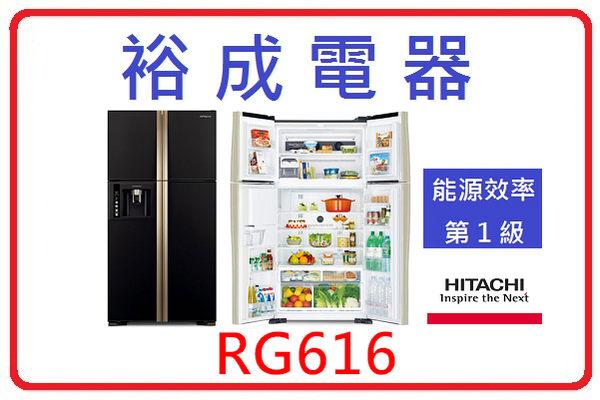 【裕成電器‧分期0利率】HITACHI日立變頻原裝進口594公升對開四門電冰箱 RG616 一級能源省電