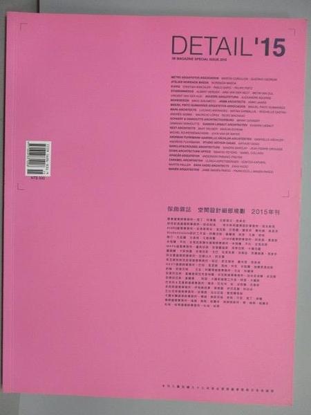 【書寶二手書T4/設計_PEW】DETAIL 15_傢飾雜誌空間設計細部規劃2015年刊