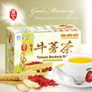 【京工】台灣牛蒡茶(10入)