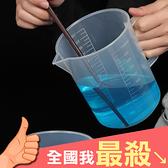 量杯 計量杯 塑料杯 量筒 燒杯 透明杯 毫升杯 帶手柄 烘焙工具雙面刻度量杯 【Z071】米菈生活館