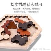 木質有難度拼圖早教益智力玩具幼兒園小學生開發兒童成年男孩女孩 開春特惠