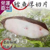 漢哥水產 鱈魚超厚切片4片組600g/片【免運直出】