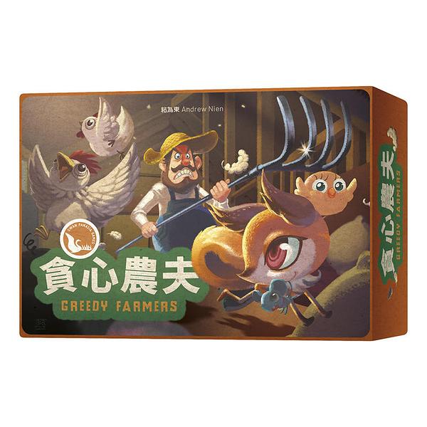 『高雄龐奇桌遊』 貪心農夫 GREEDY FARMERS 繁體中文版 正版桌上遊戲專賣店