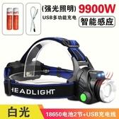 LED頭燈強光充電感應礦燈夜釣魚頭戴式防潑水超亮手電筒米 3000