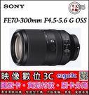 《映像數位》 Sony FE70-300...