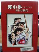 挖寶二手片-U00-1076-正版DVD【好小子鐵兵 第1-27話 4碟】-套裝動畫