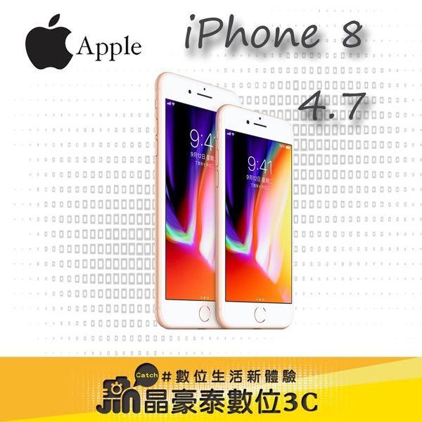 台南 晶豪泰 實體店面 Apple iPhone 8 I8 iPhone8 空機 4.7吋 64G 來店免卡分期 請先洽詢貨況