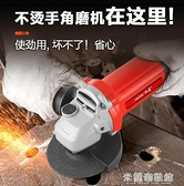 電動角磨機 和美角磨機多功能小型切割機手磨打磨機磨光機砂輪拋光機電動工具 快速出貨YYJ