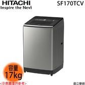 【HITACHI日立】17KG 變頻直立式洗衣機 SF170TCV 免運費 送基本安裝