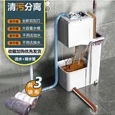 【台灣現貨】2021新款家用一拖淨拖地神器 免手洗拖布髒清分離托帕懶人平板拖把