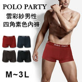POLO PARTY 雲彩紗男性四角素色內褲*買六送一│買十送二《四角褲/內褲》