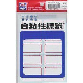 [華麗牌] WL-1029自黏性標籤