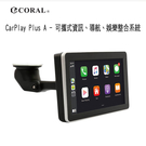 Buy917 【CORAL】 CarPlay Plus A - 可攜式資訊、導航、娛樂整合系統 - iPhone CarPlay, Android MirrorLink雙系統