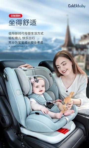 兒童安全座椅汽車用0-12歲寶寶嬰兒車載360度旋轉3-4坐椅 熊熊物語