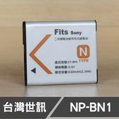 SONY NP-BN1 BN1 台灣世訊 日製電芯 副廠鋰電池 WX100 W570 T99 W380 (一年保固)