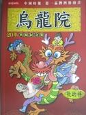 【書寶二手書T2/漫畫書_OCB】烏龍院 20年精選紀念版_敖幼祥