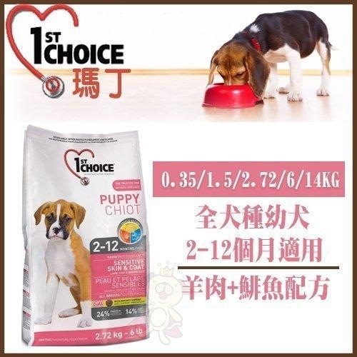 *WANG*瑪丁 全犬種幼犬《羊肉+鯡魚配方》狗飼料2.72Kg