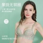 內衣女無鋼圈聚攏調整型性感夏薄款小胸罩防下垂收副乳少女生文胸