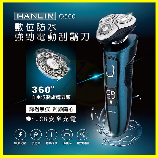 HANLIN-Q500 數位強勁4D電動刮鬍刀 防水7級機身可水洗 智能防夾三刀頭 勝飛利浦Philips百靈Braun