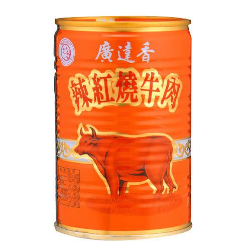 廣達香紅燒牛肉440g【愛買】