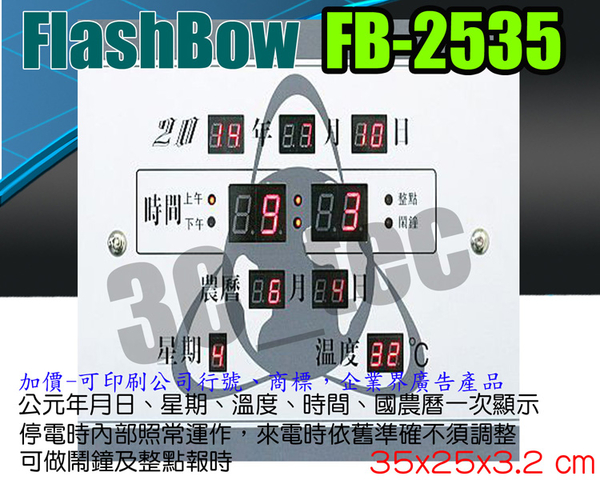 Flash Bow 鋒寶 FB-2535 LED萬年曆 電子日曆 電子鐘 ~國農曆一次顯示