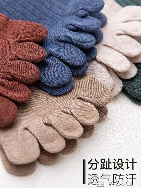 五指襪五指襪子女秋冬季厚款中筒五趾襪純棉船襪女分趾襪純色