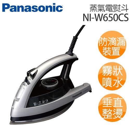 Panasonic NI-W650CS 國際牌 蒸氣熨斗