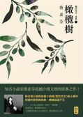 (二手書)橄欖樹(16週年新版)