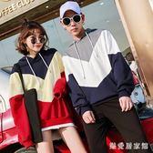 中大尺碼情侶裝 新款韓版拼色長袖連帽T恤女學生寬鬆BF風上衣男潮 QG8513『樂愛居家館』