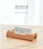 名片盒-名片盒 桌面創意時尚高檔實木名片座男式女士大容量商務 名片夾 提拉米蘇