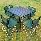 戶外桌椅 戶外便攜式超輕車載野餐自駕游露營鋁合金七件套組合套裝TW【快速出貨八折優惠】